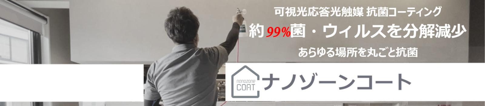 モルタル造形3㎡無料施工キャンペーン