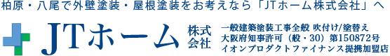 JTホーム株式会社